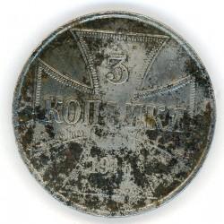 Oberbefehlshaber Ost  (Ober Ost) 3 Kopeken 1916 J