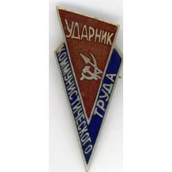 """Soviet pin badge"""" Shock Worker of Communist Labor"""""""