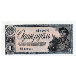 RUSSIA 1 RUBLE FROM 1938 Banknote P-213a