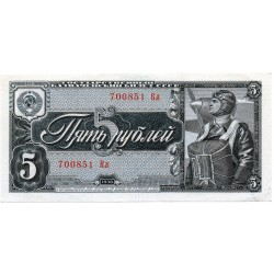 RUSSIA 5 RUBLE FROM 1938 Banknote P-215a