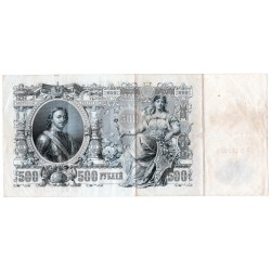 RUSSIA 500 RUBLE FROM 1912 P-14b