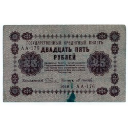 RUSSIA 25 RUBLES from 1918 P-90