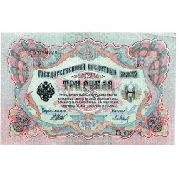 RUSSIA  3 RUBLES from 1903 P-9a
