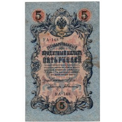 RUSSIA 5 RUBLES from 1909 P-10a