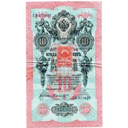 RUSSIA 10 RUBLES from 1909 P-11b