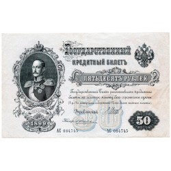 RUSSIA 50 RUBLES from 1899 P-8s
