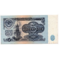 RUSSIA 5 RUBLES from 1961 P-224a