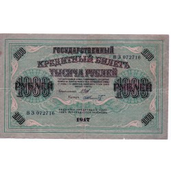 RUSSIA 1000 RUBLES from 1917 P - 37