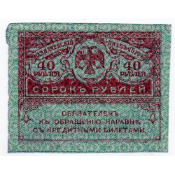 RUSSIA 40 RUBLES from 1917 P-39