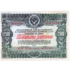 RUSSIA USSR State Loan Bond 200 rubles