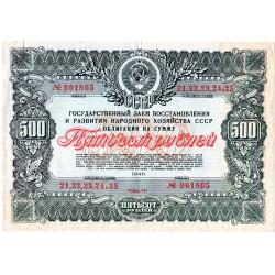 RUSSIA USSR State Loan Bond 500 rubles