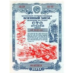 RUSSIA USSR State Loan Bond 100 rubles