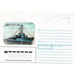 USSR Latvia Riga ( naval ship 1948 ) old COVER