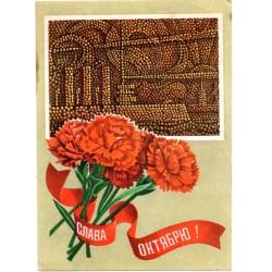Soviet Greeting postcards-Great October Socialist Revolution day