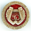Latvian Soviet times badges and pin