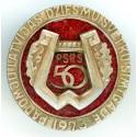 1973 Latvian Song Festival 100 USSR 50 ye. pin badge