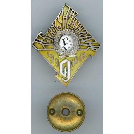 Award of the 9th Rezeknes infantry regiment