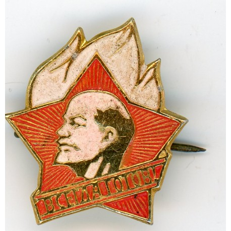 The Soviet Lenin Young Pioneers  Pin Badge
