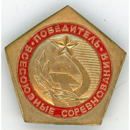 The badge of the Winner of the All-Union competition