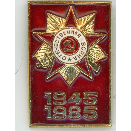 The pin of the Patriotic War 1945-1985