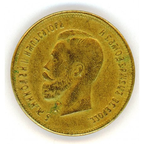 10 rubel 1899 Russia coin – Nikolai II(reproduction)