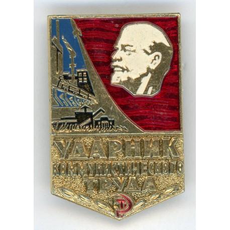 "Russian Soviet pin badge"" Shock Worker of Communist Labor"""