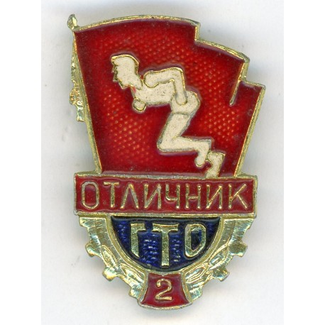 Soviet (USSR) BADGE for Soldier Sportsman GTO 2nd level