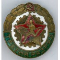 Soviet (USSR) BADGE for  Military Sportsman 3nd class