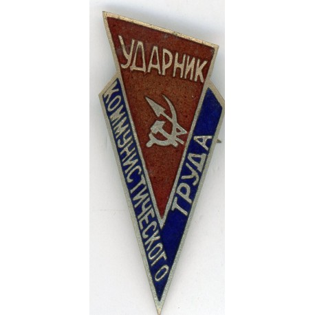 "Soviet pin badge"" Shock Worker of Communist Labor"""