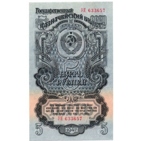 RUSSIA 5 RUBLE FROM 1947 Banknote P-220