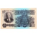 RUSSIA 10 RUBLE FROM 1947 Banknote P-226