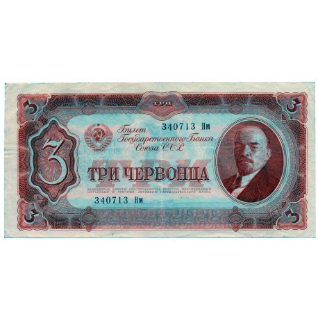 RUSSIA 3 CHERVONTSA from 1937 P-203