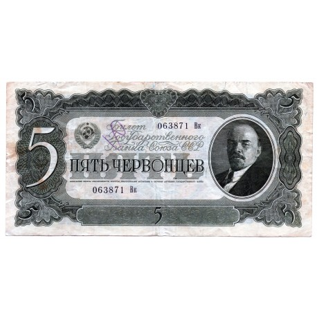 RUSSIA 5 CHERVONTSA from 1937 P-204