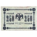 RUSSIA 250 RUBLES from 1918 P-93