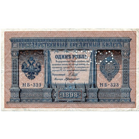 RUSSIA  1 RUBLE from 1898 P-1a