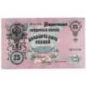 RUSSIA 25 RUBLES from 1909 P-12a