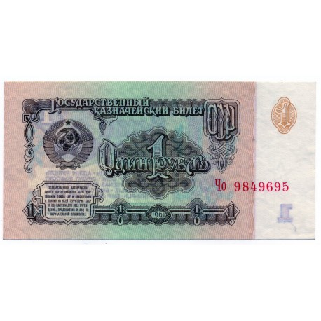 RUSSIA 1 RUBLE from 1961 P-222a