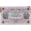 RUSSIA 250 RUBLES from 1917 P-36