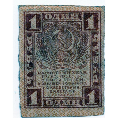 RUSSIA 1 RUBLE from 1919 P-81