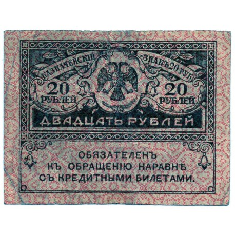 RUSSIA 20 RUBLES from 1917 P-38