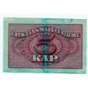 Latvia 5 KAPEIKAS from  1920 Banknote P- 9a