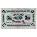 Latvia 3 Rubli from  1915 Banknote P-C F/VF