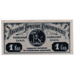 Latvia 1 Kopek from  1915 Banknote  F/VF