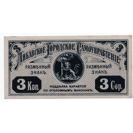 Latvia 3 Kopeki from  1915 Banknote P-C F/VF