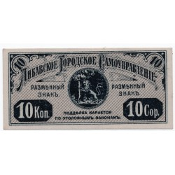 Latvia 10 Kopek from  1915 Banknote F/VF
