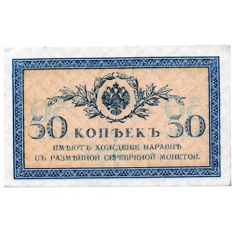 RUSSIA 50 KOPEKS from 1915 P-31a