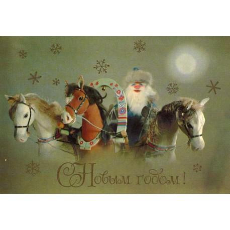 Soviet Union (USSR) New Year's Postcards