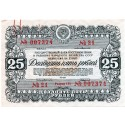 RUSSIA USSR State Loan Bond 25 rubles
