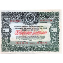 RUSSIA USSR State Loan Bond 200 rubles