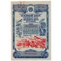 RUSSIA USSR State Loan Bond 25 rubles